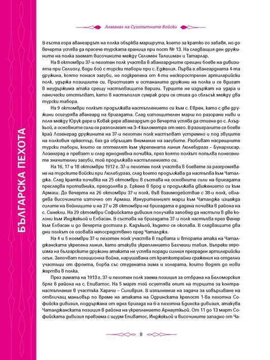 http://bg-military-historical-heritage.org/wp-content/uploads/2018/03/9_ALMANAX_KNIGA-TRETA_TYALO_Page_008.jpg