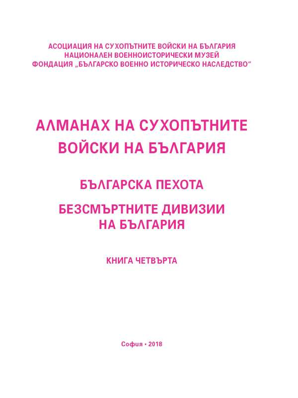 http://bg-military-historical-heritage.org/wp-content/uploads/2018/06/АЛМАНАХ-4_Page_001.jpg