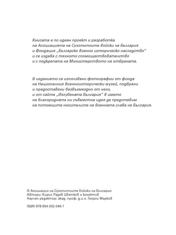 http://bg-military-historical-heritage.org/wp-content/uploads/2018/06/АЛМАНАХ-4_Page_002.jpg