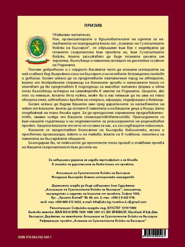 http://bg-military-historical-heritage.org/wp-content/uploads/2018/06/ОБЛОЖКА-СУХОПЪТНИ-ВОЙСКИ-4-книга-Copy.jpg