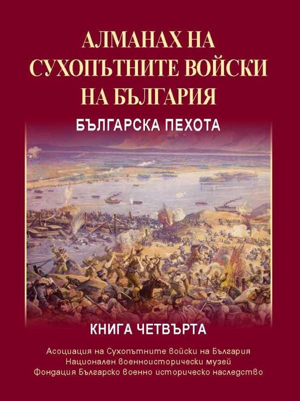 http://bg-military-historical-heritage.org/wp-content/uploads/2018/06/ОБЛОЖКА-4-книга-600h800.jpg
